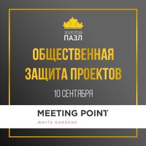 Obshchiestviennaia-zashchita-proiektov-priemii-Zolotoi-Pazl-2018-Bolieie-80-riealnykh-kieisov_1