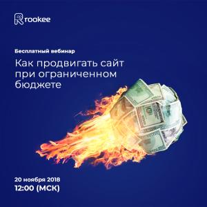 Plan-minimum-kak-prodvighat-sait-pri-oghranichiennom-biudzhietie_1