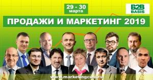 X-iezhieghodnaia-konfierientsiia-B2B-basisProdazhi-i-markietingh-2019-proidiet-29-31-marta-s-transliatsiiei-v-rieghiony_1