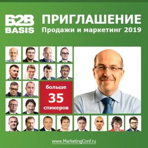 X-iezhieghodnaia-konfierientsiia-B2B-basisProdazhi-i-markietingh-2019-proidiet-29-31-marta-s-transliatsiiei-v-rieghiony_2