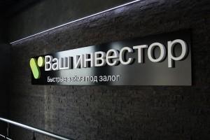 Kompaniia-Vash-inviestor-usilivaiet-svoi-pozitsii-v-topie-rossiiskikh-MFO_1