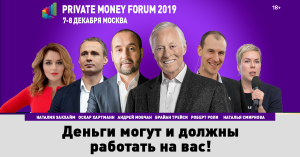 7-8-diekabria-v-Moskvie-i-onlain-po-vsiemu-miru-proidiet-3-i-iezhieghodnyi-Forum-o-lichnykh-finansakh-i-chastnykh-inviestitsiiakh---PRIVATE-MONEY-2019_1