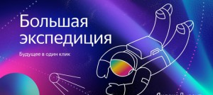 Ingate-protiestiroval-sientiabrskiie-obnovlieniia-v-IandieksDiriektie_1