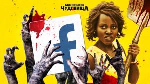 Shok-kontient-Facebook-zaprietil-rieklamu-slishkom-krovavoi-zombi-tresh-komiedii_1