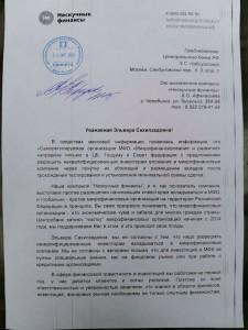 Alieksandr-Afanasiev-vykupit-dolghi-rossiian_1