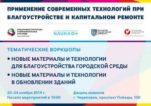 Primienieniie-sovriemiennykh-tiekhnologhii-pri-blaghoustroistvie-i-kapitalnom-riemontie_1