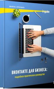 VKontaktie-dlia-bizniesa-podrobnoie-praktichieskoie-rukovodstvo_1