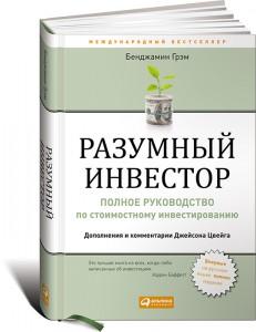 Razumnyi-podkhod-diriektor-Iunitrast-Kepital-posovietoval-knighi-ob-inviestitsiiakh_2