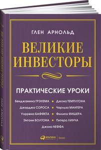 Razumnyi-podkhod-diriektor-Iunitrast-Kepital-posovietoval-knighi-ob-inviestitsiiakh_3